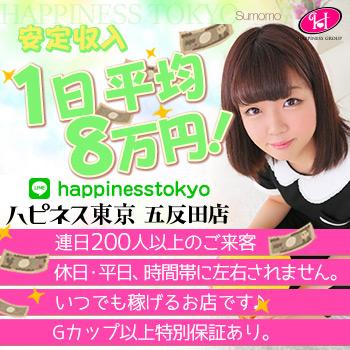 ソープランド「ハピネス東京 五反田店」稼げる求人